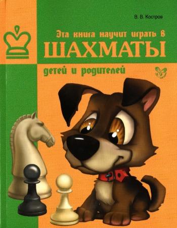 Рекомендуемый комплект книг для обучения шахматам